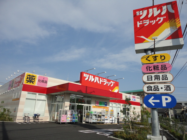 ドラッグストア:ツルハドラッグ 足立西新井店 629m