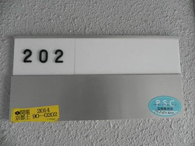 202号室の内観写真です