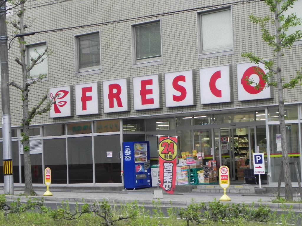 スーパー:フレスコ 北白川店 595m