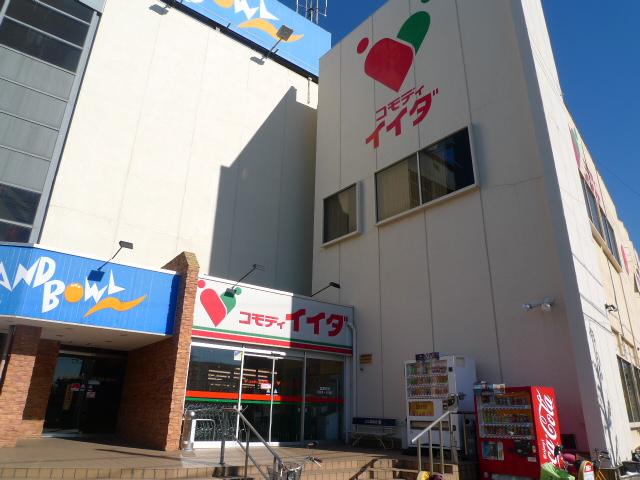 スーパー:コモディイイダ 川口芝店 118m