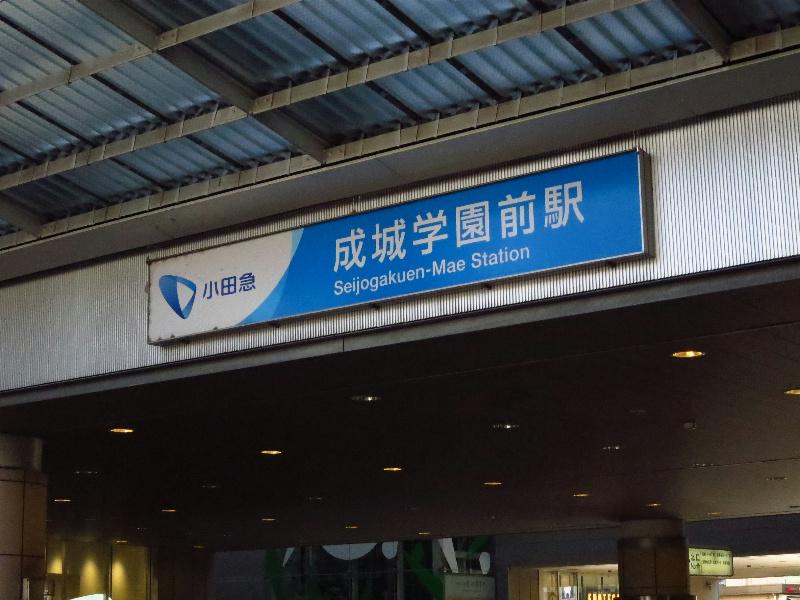 周辺環境(成城学園前駅)
