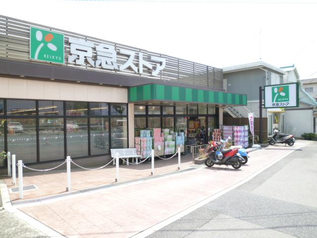 スーパー:京急ストア 50m