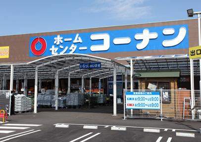 ショッピング施設:ホームセンターコーナン鶴見元宮店 650m