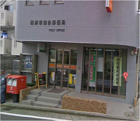 郵便局:ゆうちょ銀行 780m