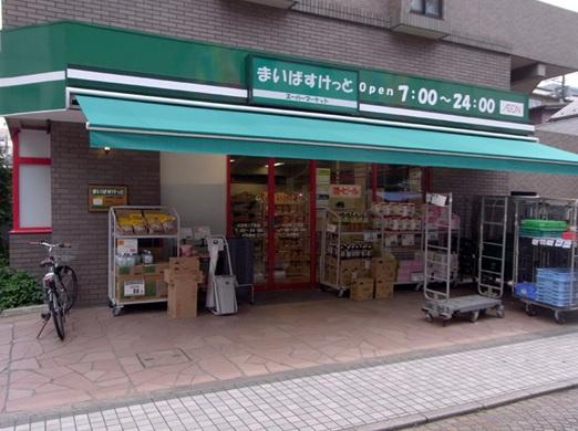 スーパー:まいばすけっと小杉1丁目店 660m