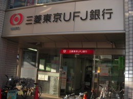 銀行:三菱東京UFJ銀行 870m