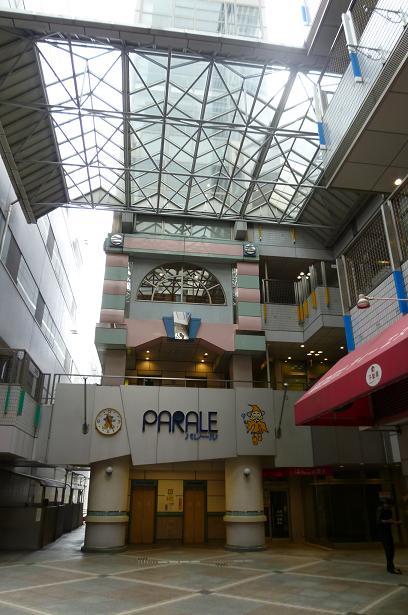 ショッピング施設:パレール(ショッピングモール) 300m