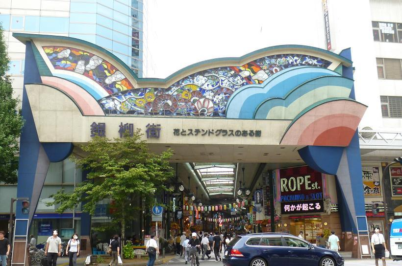 ショッピング施設:銀柳街入り口 600m
