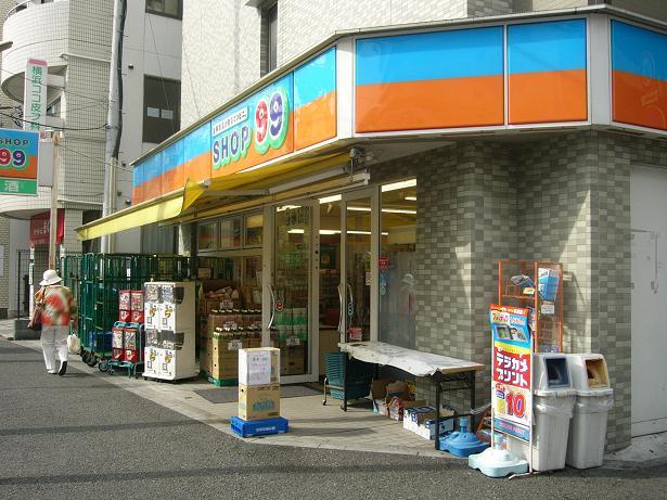 コンビ二:SHOP99西神奈川店 100m