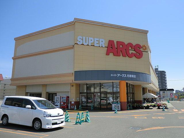 スーパー:スーパーアークス月寒東店 543m