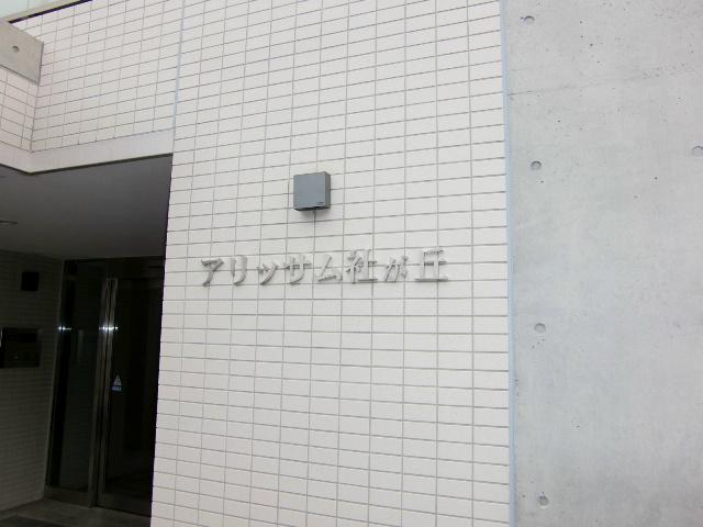 アリッサム社が丘 愛知県名古屋市名東区社が丘1丁目 ...