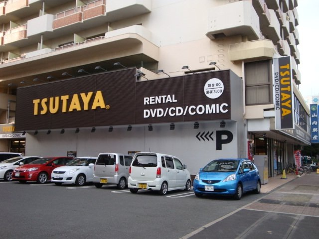 ショッピング施設:TSUTAYA 小倉黄金店 664m