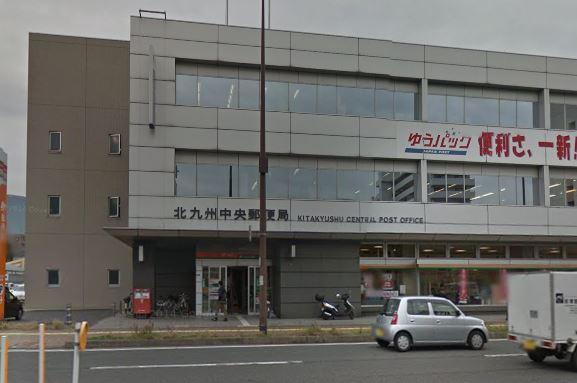 郵便局:北九州中央郵便局 478m