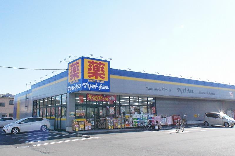 ドラッグストア:マツモトキヨシ厚木下荻野店 1100m
