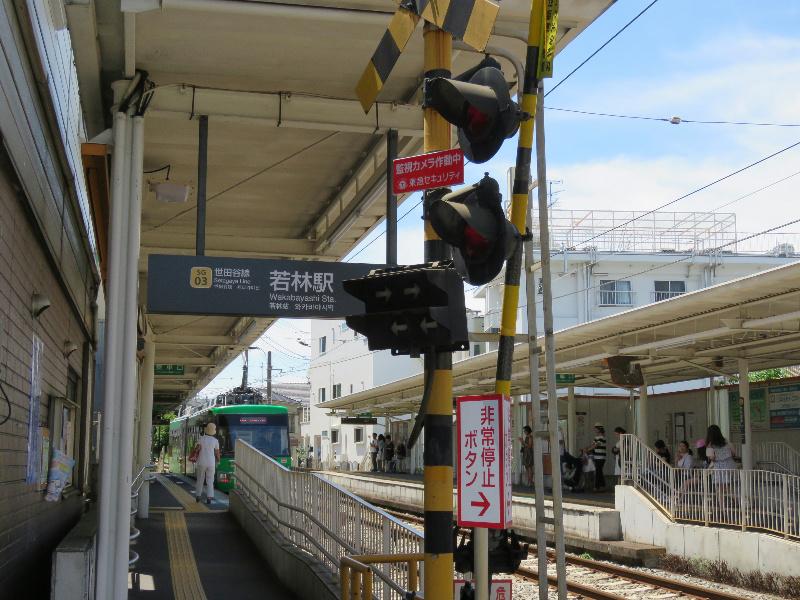 周辺環境(東急世田谷線若林駅)