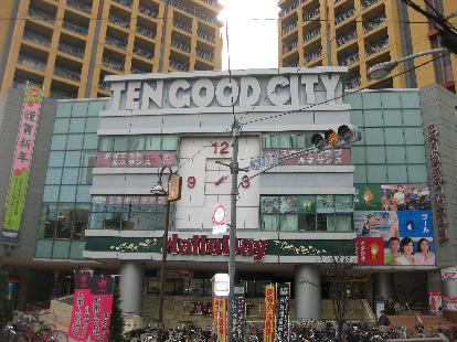 ショッピング施設:テングットシティ 450m 近隣