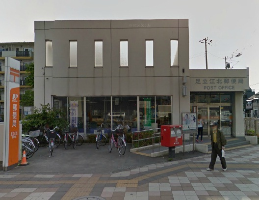 郵便局:足立江北郵便局 422m