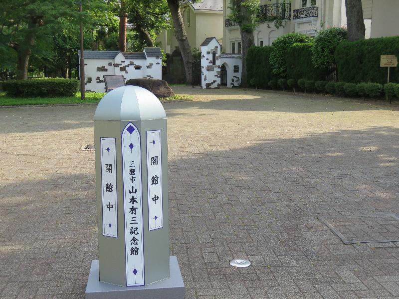 山本有三記念館