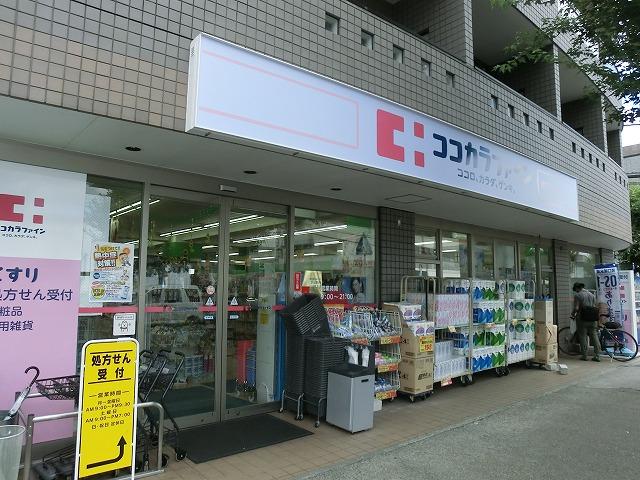 ドラッグストア:ココカラファイン北山店 503m