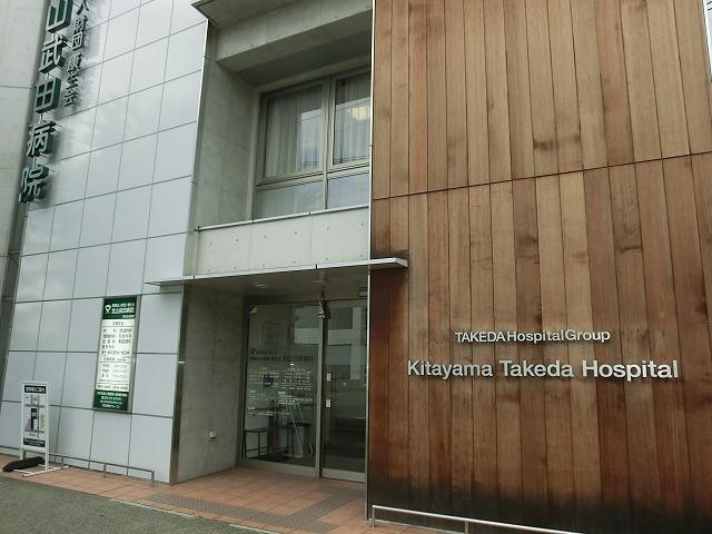総合病院:北山武田病院 417m