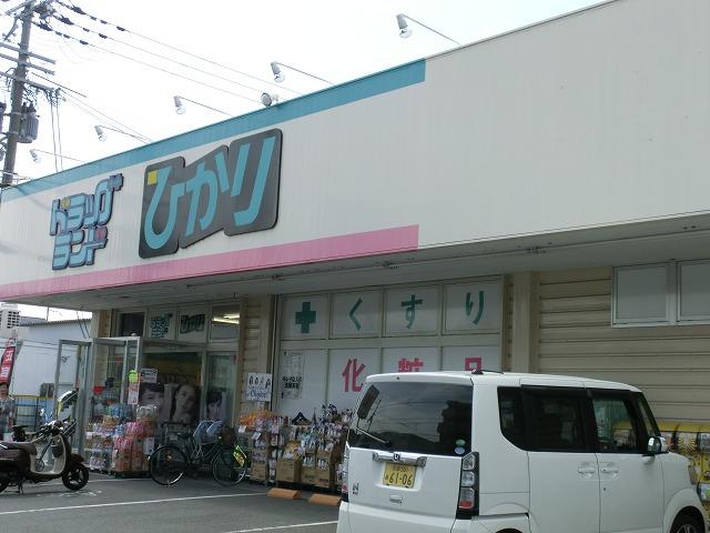ドラッグストア:ドラッグランドひかり西賀茂店 1088m