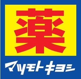 ドラッグストア:マツモトキヨシ 松戸新田店 996m