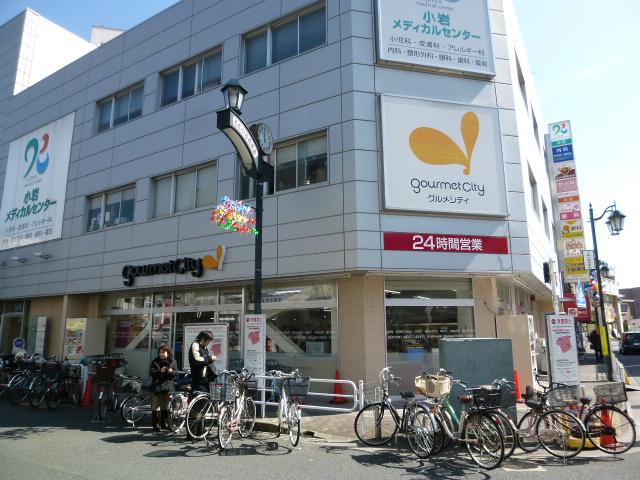 スーパー:グルメシティ 京成小岩店 671m