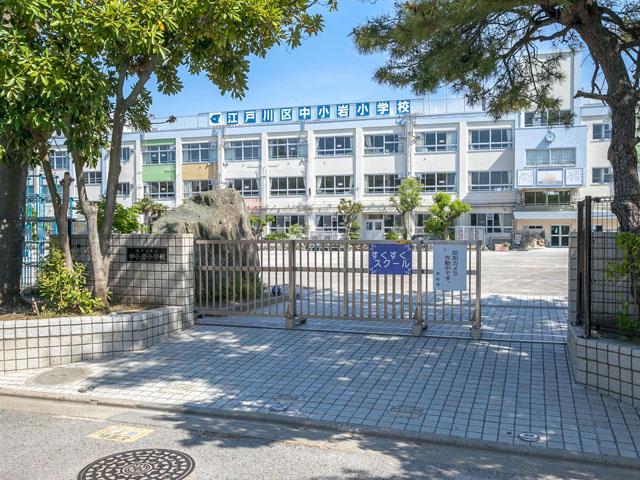 小学校:江戸川区立中小岩小学校 293m