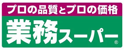 スーパー:業務スーパー 鹿骨店 400m