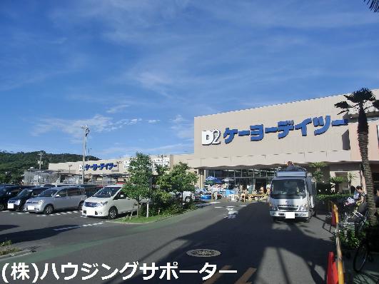 ホームセンター:ケーヨーD2(デイツー) 楢原店 619m