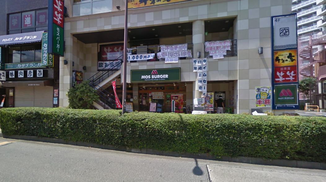 レストラン:モスバーガー 高尾南口店 681m
