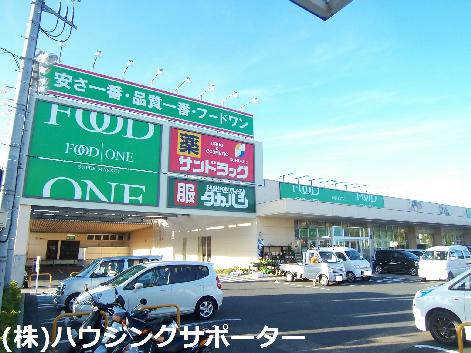 スーパー:フードワン 片倉店 1832m