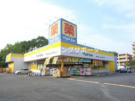 ドラッグストア:ドラッグストアマツモトキヨシ八王子北野台店 924m