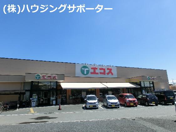スーパー:エコス 川口店 1023m