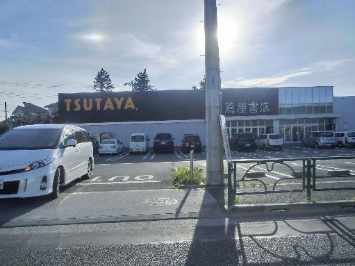 ショッピング施設:TSUTAYA 蔦屋書店八王子楢原店 1417m