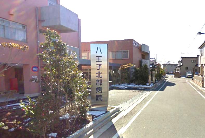 内科:八王子北部病院 990m