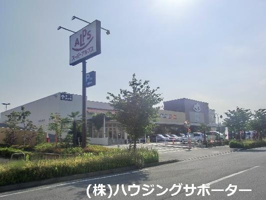 スーパー:スーパーアルプス みなみ野店 628m