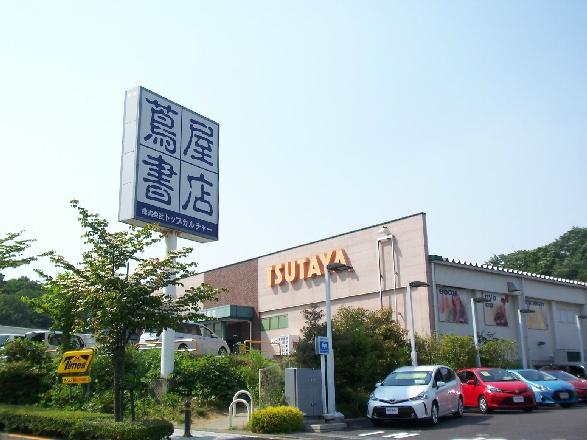 ショッピング施設:TSUTAYA 蔦屋書店八王子みなみ野店 1380m