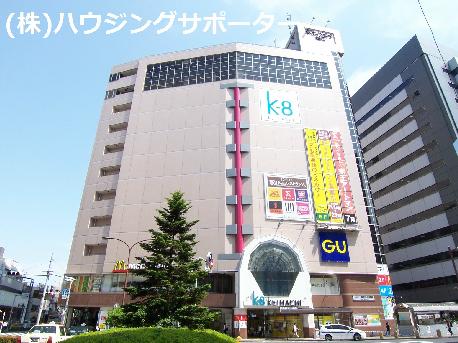 ショッピング施設:京王八王子ショッピングセンター 224m
