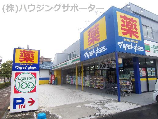 ドラッグストア:ドラッグストアマツモトキヨシ八王子万町店 323m