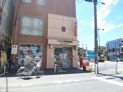 郵便局:八王子寺町郵便局 198m