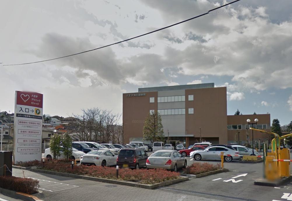 総合病院:八王子消化器病院 661m