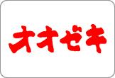 スーパー:オオゼキ 南小岩店 373m