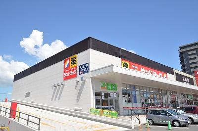 ドラッグストア:サンドラッグ共立大前店・ 950m 近隣
