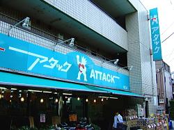 スーパー:スーパーアタック浦安堀江店 365m