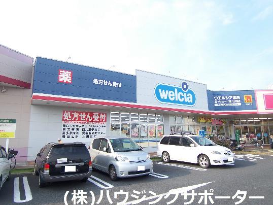ドラッグストア:ウエルシア 八王子諏訪店 534m