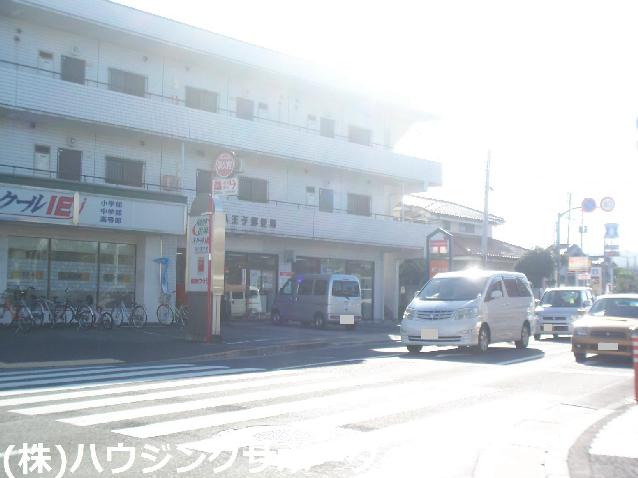 郵便局:元八王子郵便局 857m