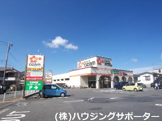 スーパー:スーパーオザム大楽寺店 809m