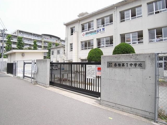 中学校:福岡市立香椎第一中学校 453m