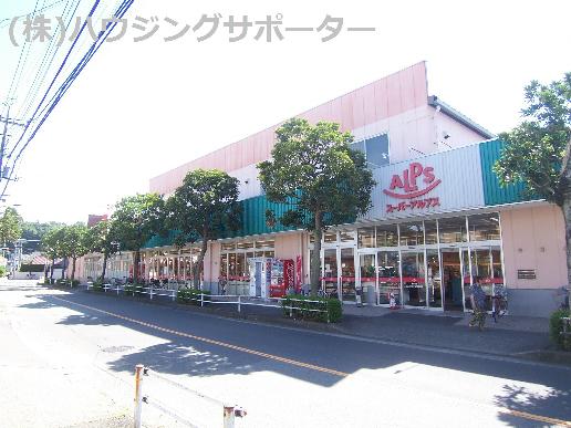 スーパー:スーパーアルプス 横川店 717m